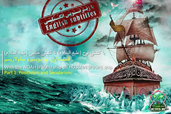 From Noah's Ark to Hussein's Ship/ With English subtitles/ First part/ clip