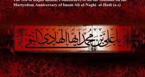 Life of Shias 10th Holy Imam 'Ali al-Naqi al-Hadi'